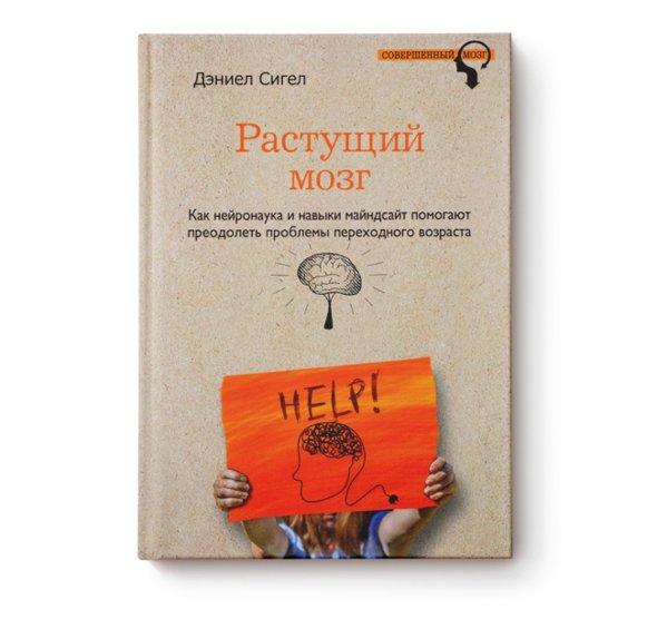 Книги по психологии для родителей