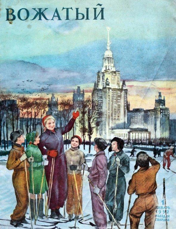Журнал «Вожатый». Выпуск №1, 1952 год