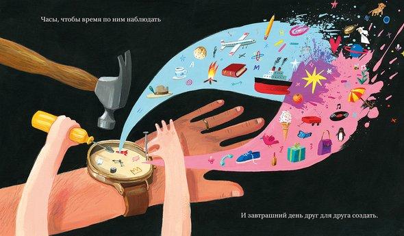 Разворот книги «Что мыстобой построим. Планы нанаше общее будущее». Издательство «Поляндрия», 2021 год