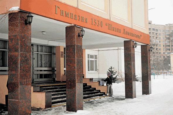 Гимназия № 1530 «Школа Ломоносова»