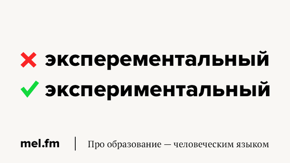 Эксперементальный / экспериментальный