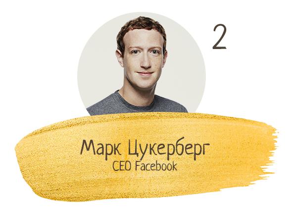 Марк Цукерберг, CEO Facebook