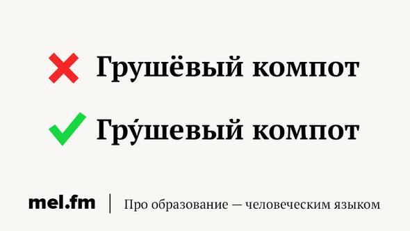 Грушёвый компот / Грушевый компот