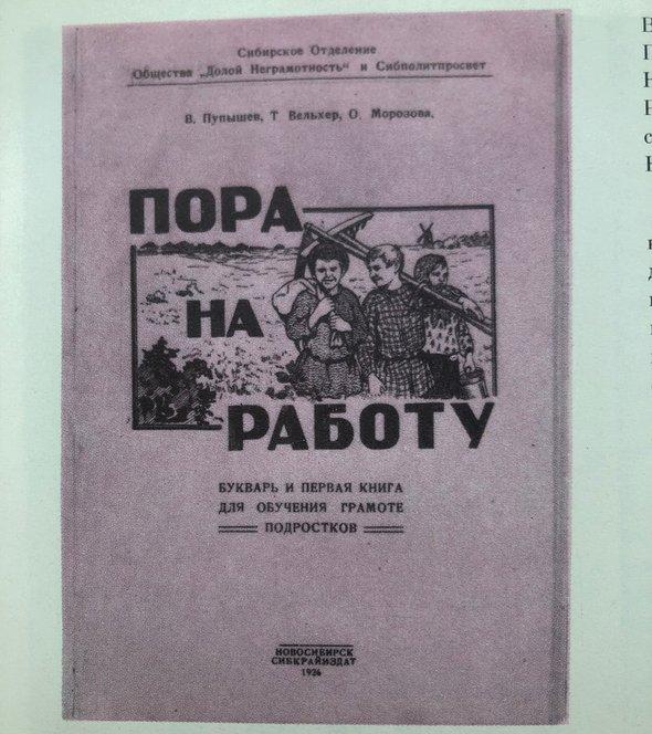 «Пора наработу. Букварь ипервая книга для обучения грамоте подростков», 1926 год