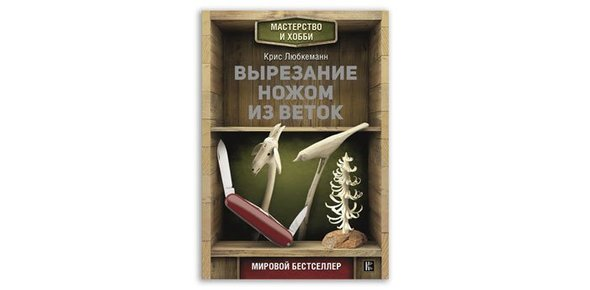 Вырезание ножом