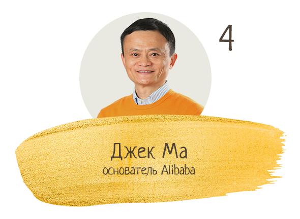 Джек Ма, основатель Alibaba