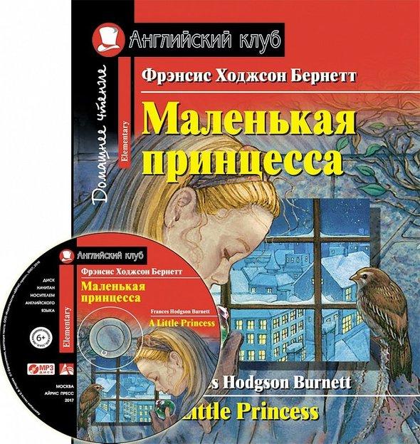 Уровень Elementary, издательство «Айрис Пресс»