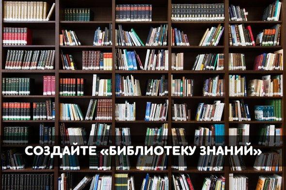 создайте библиотеку знаний