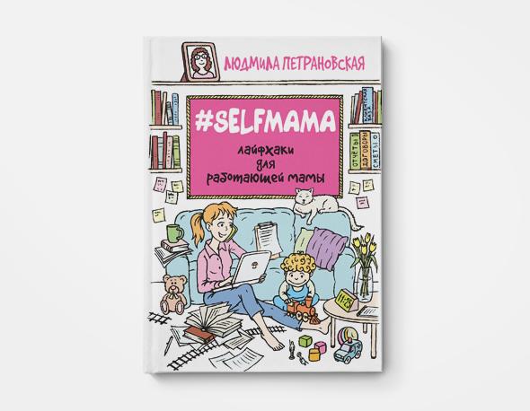 Книга Людмилы Петрановской «Selfmama. Лайфхаки для работающей мамы»