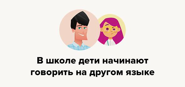 В школе дети начинают говорить на другом языке