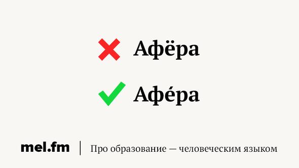 6 слов, вкоторых выделаете глупые ошибки из-за коварной буквы «Ё»   Мел