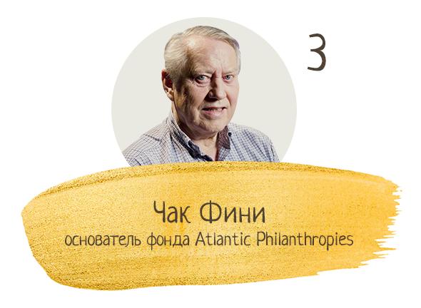 Чак Фини, основатель фонда Atlantic Philanthropies