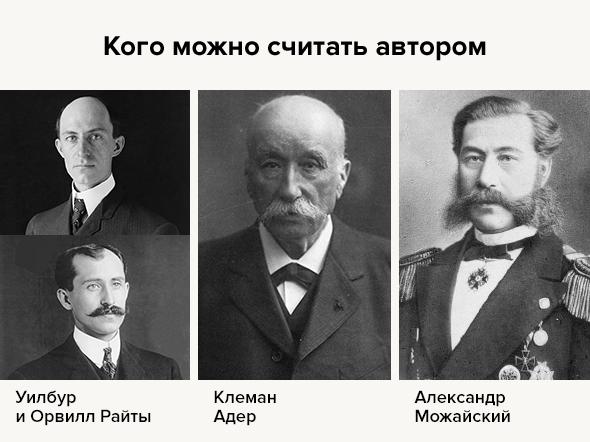 Когоможно считать автором: братья Райт, КлеманАдер, Александр Можайский