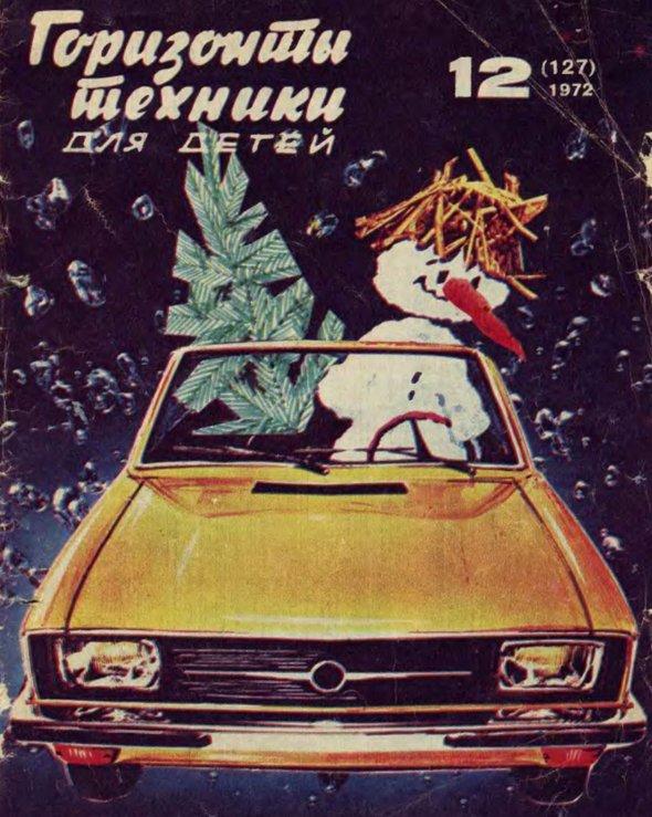 Журнал «Горизонты техники для детей». Выпуск №12, 1972 год