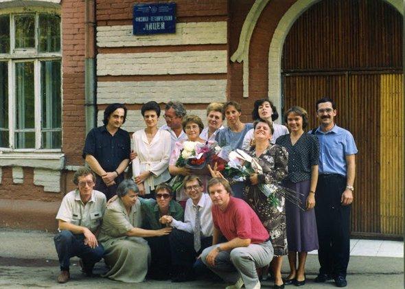 Учителя ФТЛ №1 перед зданием школы, начало 1990-х годов