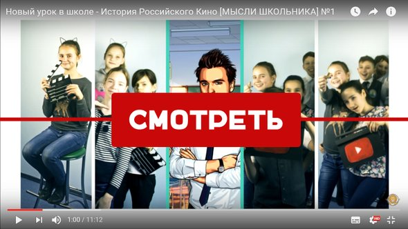 Смотреть видеоблог Новый урок в школе - История Российского Кино
