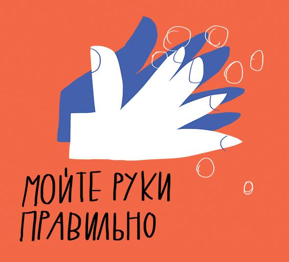 Мойте руки правильно