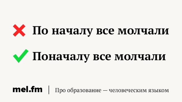 25 самых частых ошибок в русском языке, которые не перестают раздражать