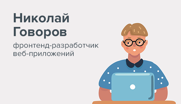 Николай Говоров, фронтенд-разработчик веб-приложений