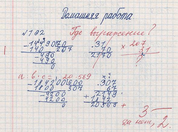 Как избавиться с плохим почерком фото 571-361