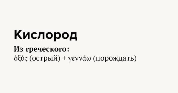 Кислород Изгреческого:ὀξύς (острый) +γεννάω (порождать)