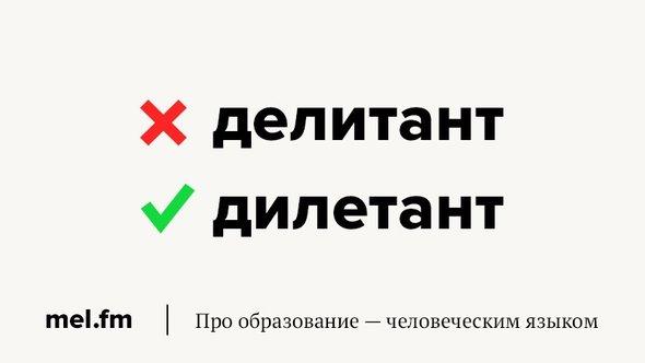 Делитант / дилетант