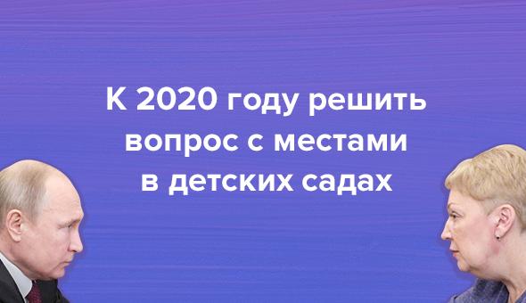 К 2020 году решить вопрос с местами в детских садах