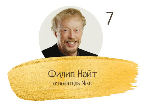 Филип Найт, основатель Nike
