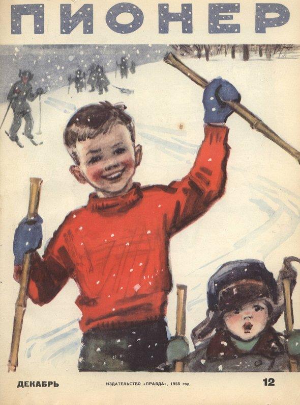 Журнал «Пионер». Выпуск №12, 1958 год