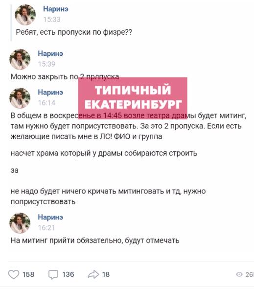 Скриншот изпаблика «Типичный Екатеринбург»