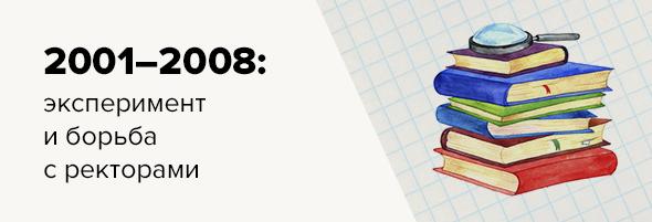 2001–2008: эксперимент иборьба сректорами