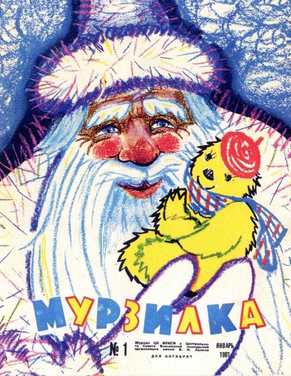 Журнал «Мурзилка». Выпуск №1, 1961 год
