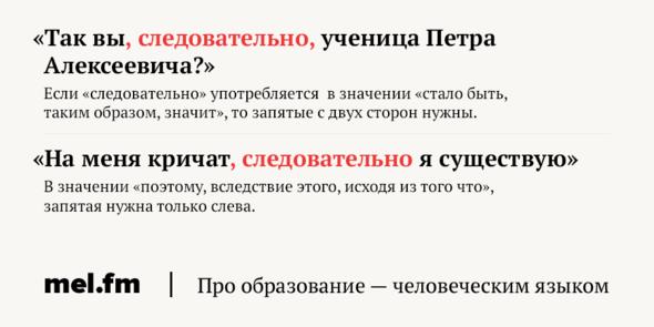 e12308faf2ee Правильно: «Так вы, следовательно, ученица Петра Алексеевича?»