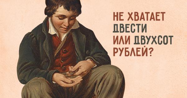 Не хватает двести рублей или двухсот? Проверяем, как у вас со склонением числительных