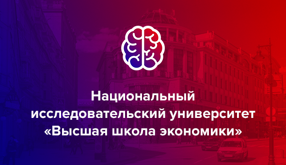 Национальный исследовательский университет «Высшая школа экономики»