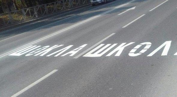 В Ханты-Манскийске дорожные работники с ошибкой написали слово «школа»